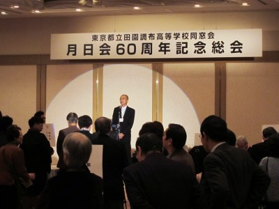 月日会60周年記念総会