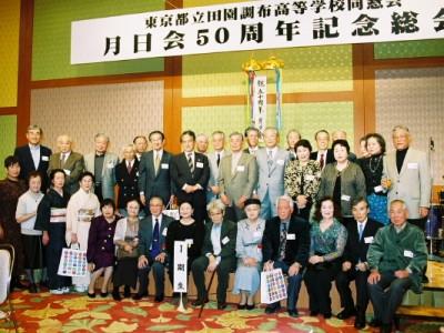 月日会50周年記念総会