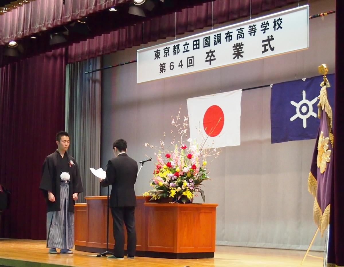第64回田園調布高等学校卒業式