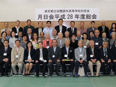 平成28年度総会・懇親会を開催