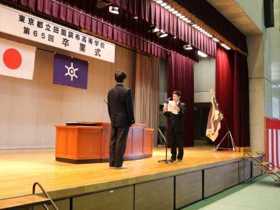 田園調布高等学校第65回卒業式