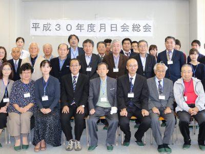 平成30年度総会・懇親会を開催